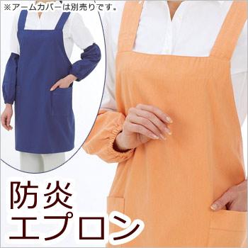 日本防炎協会認定品 防炎エプロン(オレンジ/ブルー)