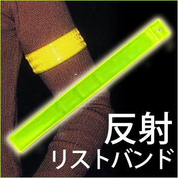 反射リストバンド[蛍光黄色]A-298(アームバンド)[M便 1/10]