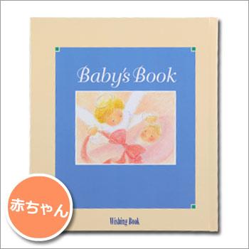 ウィッシングブック『赤ちゃんBABY'S BOOK』(ベビーブック/出産祝い/絵本/プレゼント)[M便 1/1]
