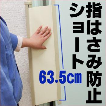 もうはさまん棒ショートタイプ約63.5cm(アイボリー)