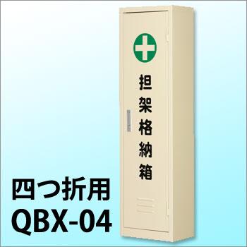 担架格納箱 QBX-4 四つ折り担架用(スチール製/担架収納庫)