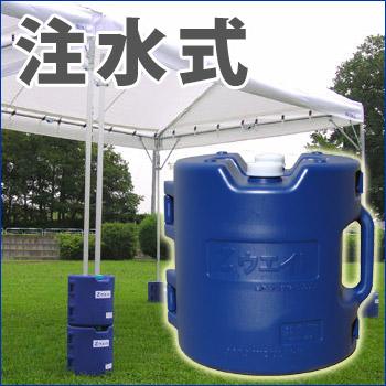 注水式10kgウエイト Zウエイト[2個組](ゴトー工業/テント/おもり/重り/重石)