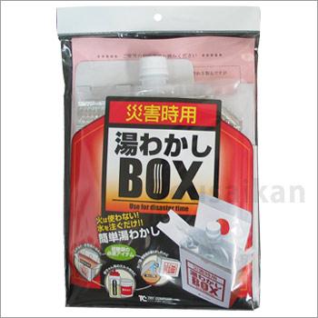 湯沸しボックス[フルセット]2回分(湯沸かし/湯わかし)