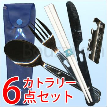 カトラリー6点セット(スプーン/フォーク/ナイフ/箸/缶切り)