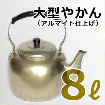 災害用やかん8リットル アカオしゅう酸アルマイト湯沸かし (アルマイト仕上げ/ケトル/ケットル)