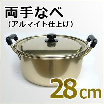 アカオしゅう酸実用鍋 28cm(大量炊き出し/定番/大なべ/両手なべ)