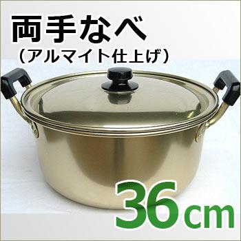 アカオしゅう酸実用鍋 36cm(大量炊き出し/定番/大なべ/両手なべ)