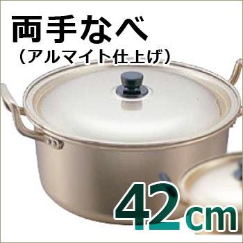 アカオしゅう酸実用鍋 42cm(大量炊き出し/定番/大なべ/両手なべ)