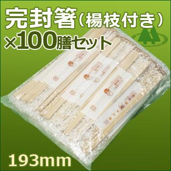 割りばし(長さ193mm)×100膳入 OP完封箸楊枝付タイプPK-010(わりばし/ようじ付/使い捨て/食器)