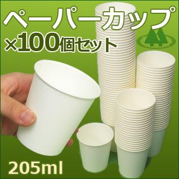 ペーパーカップ205ml×100個入 SM-205-3(紙コップ/使い捨て/食器)