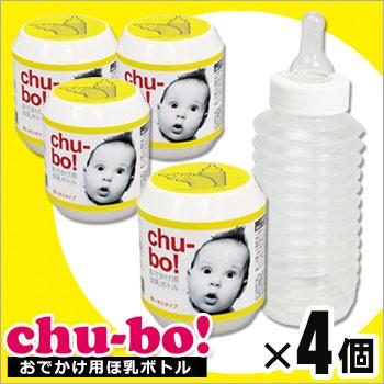 おでかけ用ほ乳ボトル「チューボ」4個セット(使い切りタイプ)(哺乳瓶/ほ乳瓶/赤ちゃん/ベビー/飲料/授乳/お出掛け/外出)