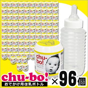 おでかけ用ほ乳ボトル「チューボ」96個セット(使い切りタイプ)(哺乳瓶/ほ乳瓶/赤ちゃん/ベビー/飲料/授乳/お出掛け/外出)