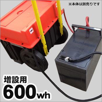 増設バッテリー600wh[スマートEポータブルSEP-1000専用]【お届けまで約2週間】