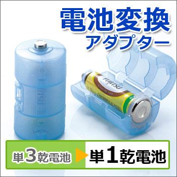 単3が単1になる電池アダプターADC-310[ブルー]×2個セット(電池スペーサー/変換スペーサー/電池変換)