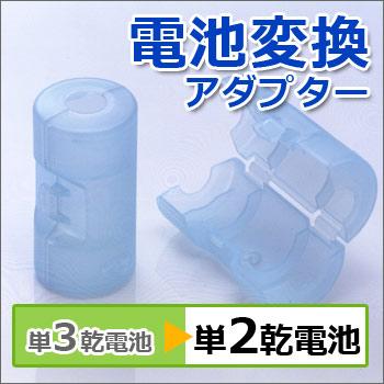 単3が単2になる電池アダプターADC-320[ブルー]×2個セット(電池スペーサー/変換スペーサー/電池変換)