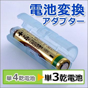 単4が単3になる電池アダプターADC-430[ブルー]×2個セット(電池スペーサー/変換スペーサー/電池変換)