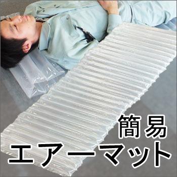 簡易エアーマット(敷きマット・敷布団)長さ195×幅58×厚み5cm(レスキュー/防災/避難所)
