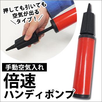 倍速ハンディポンプ(空気入れ/ハンドポンプ)