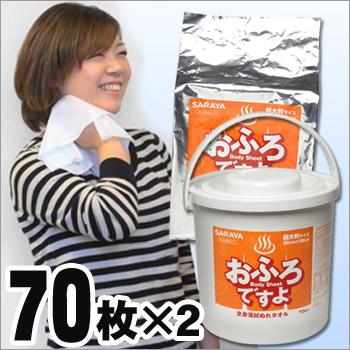 全身清拭ぬれタオル「おふろですよ」本体70枚+詰め替え70枚(からだふき/ウエットティッシュ/ウェットシート/ボディケア/超大判)