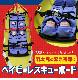 緊急時ベイビーレスキューボード SK-2550(担架 たんか 救助 搬送 防災グッズ)