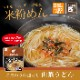 非常食 米粉めん 山菜うどん 食物アレルギー特定原材料等28品目不使用