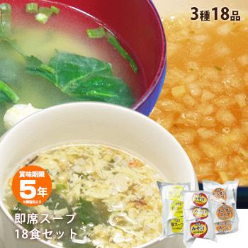 即席スープ3種セット「みそ汁・卵スープ・オニオンスープ×各6食=18食分」【賞味期限2025年10月迄】(非常食/防災グッズ/味噌汁/タマゴスープ/玉子スープ)