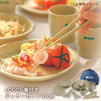 箸付きディナーセット4人用(ロゴス/LOGOS/No.81285003)