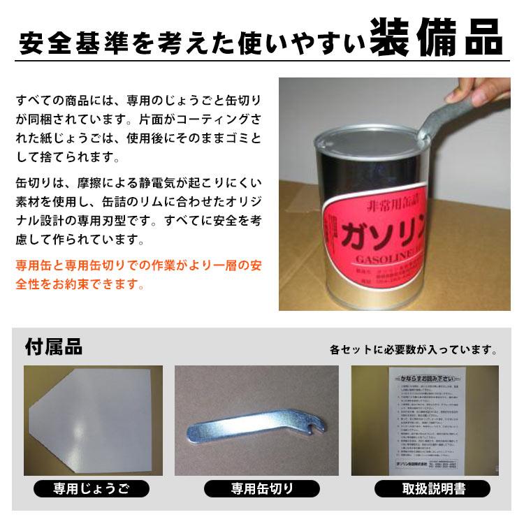 ガソリンの缶詰 レギュラー 1リットル×18缶 燃料 お取り寄せ商品