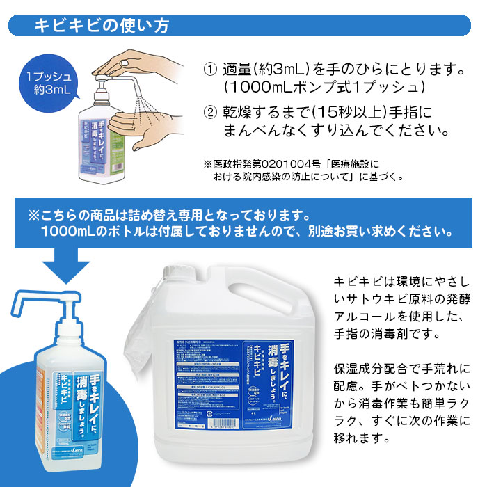 手指消毒剤 キビキビ 4リットル 指定医薬部外品 感染予防 詰替え用