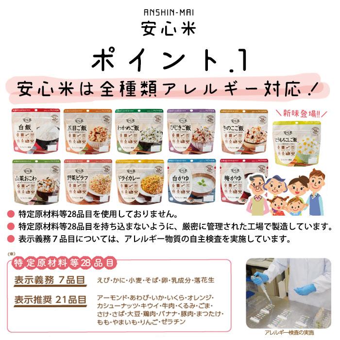 非常食 アルファ米 安心米 五目ご飯 100g アルファー食品[M便 1/4]