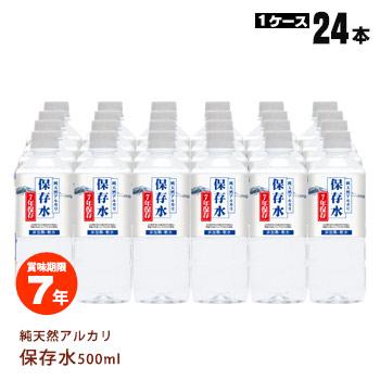 非常用飲料水 純天然アルカリ7年保存水 500ml×24本【1ケース】