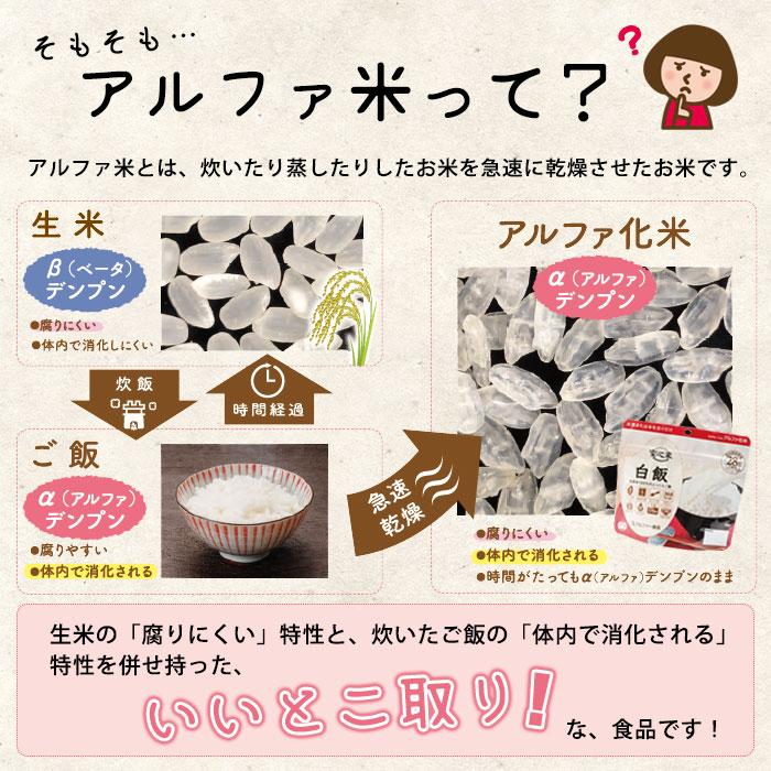 非常食アルファ米 安心米 わかめご飯 100g アルファー食品[M便 1/4]