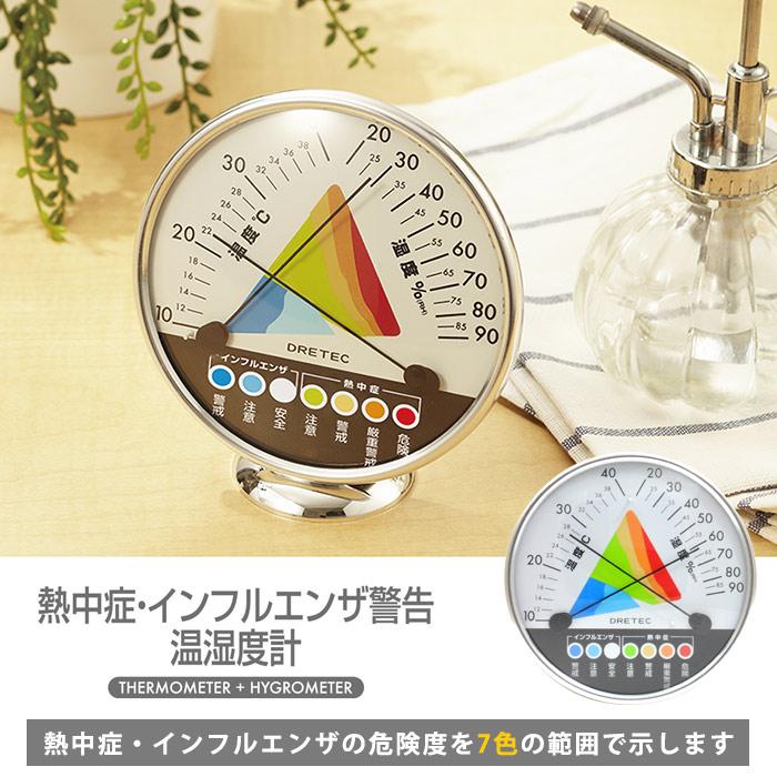 熱中症・インフルエンザ警告温湿度計 O-311 ホワイト アナログ 熱中症 感染症 対策