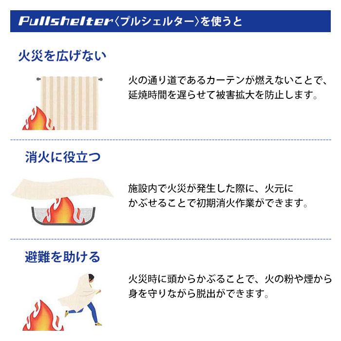 防炎カーテン プルシェルター プルック付属 2巾×1600mm 縫製 カーテン 防災製品等推奨品 耐火 お取り寄せ2週間以内に発送