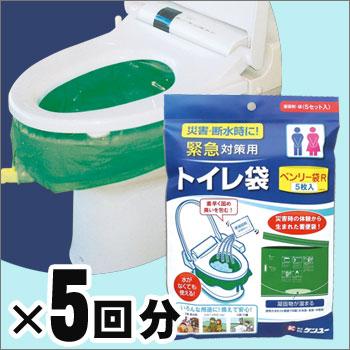 非常用簡易トイレ ベンリー袋R[5枚入り]5RBI-40<br>[M便 1/2]