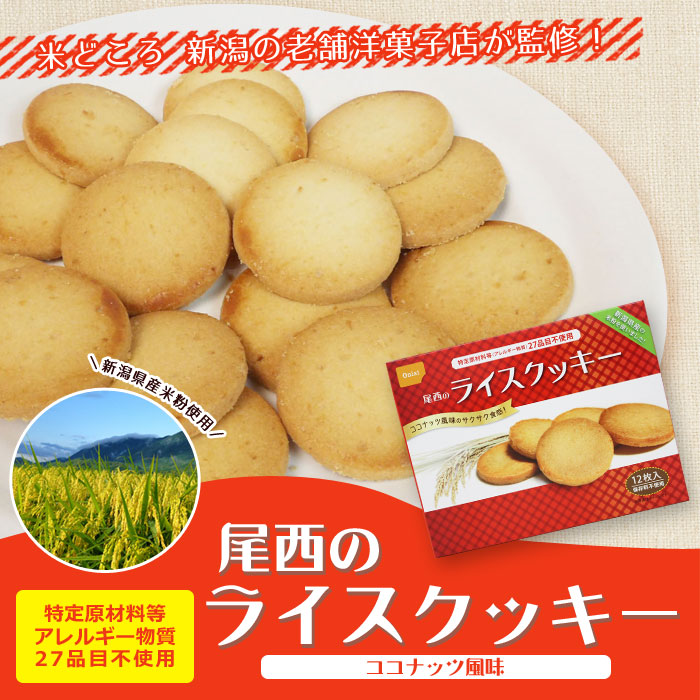 アウトレット 米粉クッキー ビスケット 尾西のライスクッキー12枚入 ココナッツ風味 お菓子【賞味期限2024年12月迄】