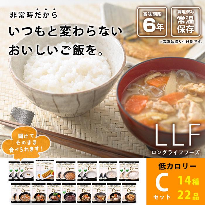 LLF常温長期賞味期限食品セット『健康Cセット』【お取り寄せ2週間程度で発送】(非常食/保存食/長期保存/レトルト/おかず/美味しい/おいしい)
