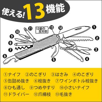 万能ナイフ(折りたたみ/折り畳み/アウトドア/缶切り/栓抜き)[M便 1/10]