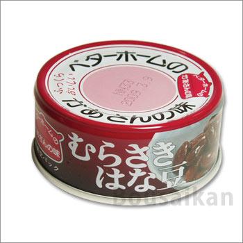ベターホーム協会缶詰<むらさきはな豆70g×48缶>