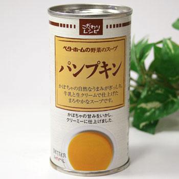 ベターホーム缶詰「パンプキン190g」×30缶(スープ/かんづめ/かぼちゃ/おかず/惣菜)