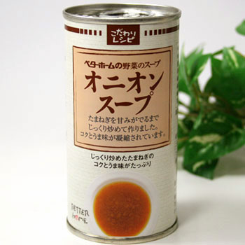 ベターホーム缶詰「オニオンスープ190g」×30缶(かんづめ/玉ねぎ/タマネギ/玉葱/おかず/惣菜)