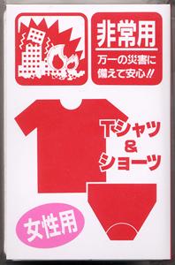 圧縮下着セット(男性用/Tシャツ&パンツ/女性用/Tシャツ&ショーツ/洋服/着替え/防災グッズ/サバイバル)