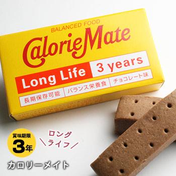 カロリーメイトロングライフ[2本入]チョコレート味(大塚製薬/非常食/保存食)