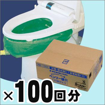 簡易トイレ ベンリー袋R100回分セットA RBI-100A