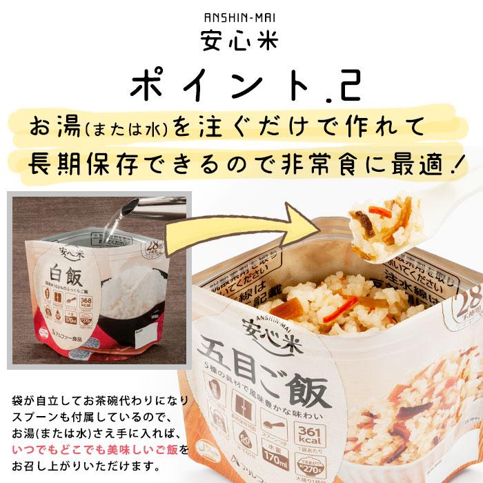 非常食アルファ米 安心米 白がゆ 41g アルファー食品[M便 1/4]
