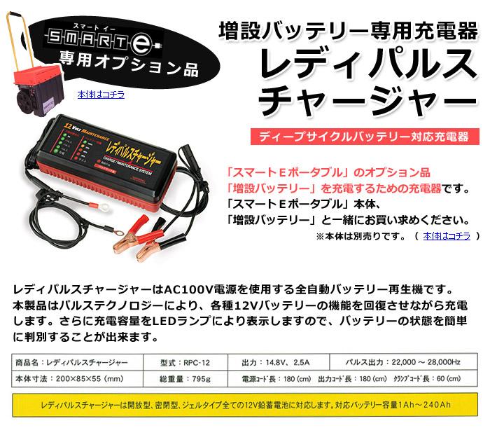 バッテリー用充電器 レディパルスチャージャー[スマートEポータブルSEP-1000専用] 【お届けまで約2週間】