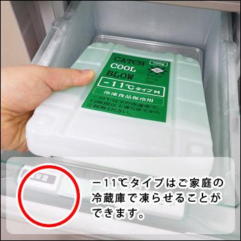 保冷剤 キャッチクール・ブロー(-11℃)冷凍食品保冷用(保冷材/熱中症対策/停電対策/ひんやり/冷却効果)