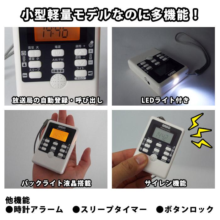 小型 軽量 携帯ラジオ レスQラジオ R19-840D ホワイト AM/FM サイレン LEDライト デジタル時計