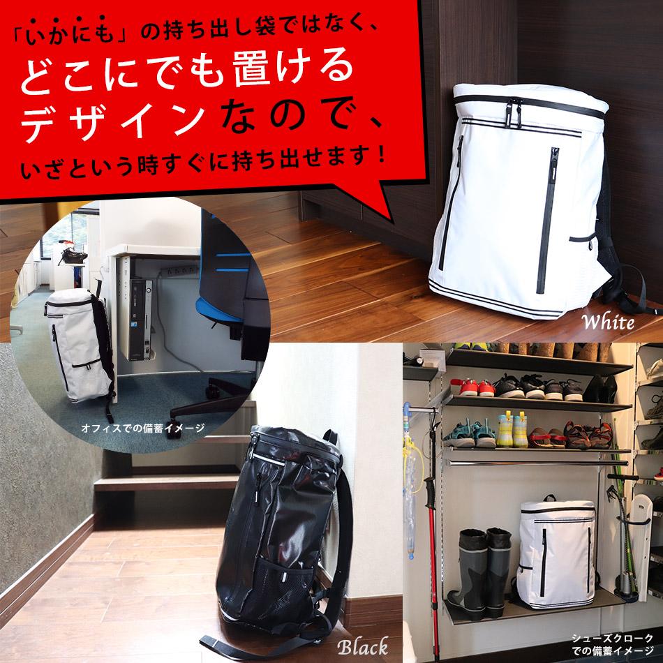 防災セット レギュラー【送料無料】 基本の避難持ち出しセット24種26品 防災館のおすすめ バッグが選べる