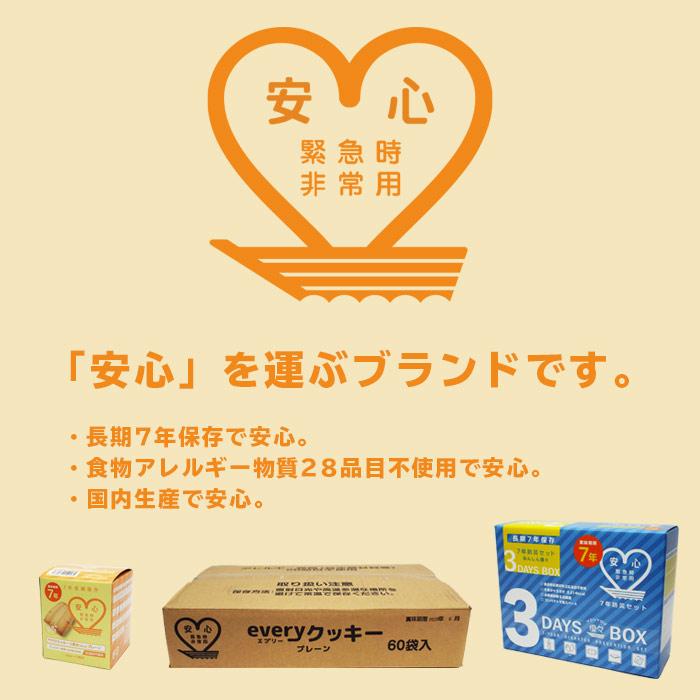 7年 長期保存 everyクッキー 3食分(Dice) 1日分 プレーン  米粉クッキー アレルギー対応 28品目不使用